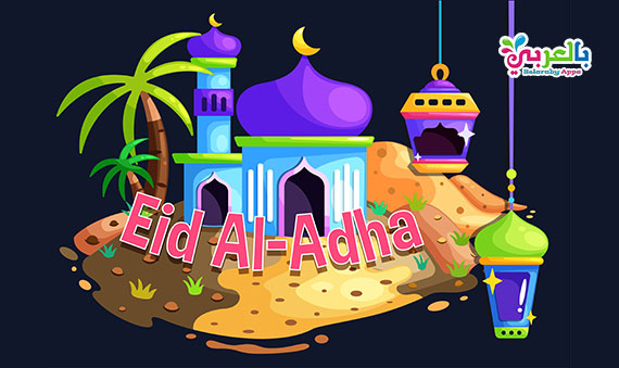 Best Eid Ul Adha Mubarak 2020 Images !! Free Download