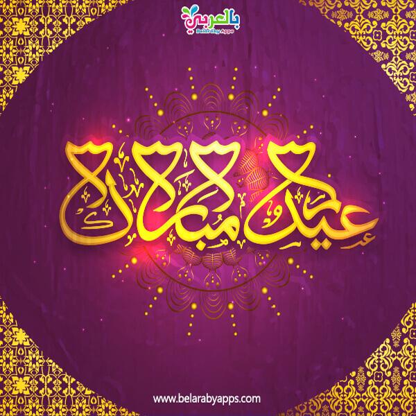 خلفيات عيدكم مبارك