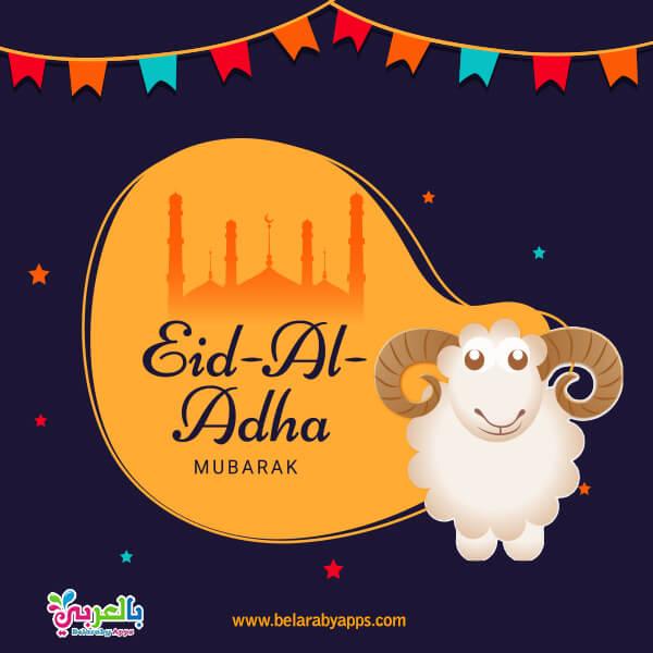 رسومات كرتونية عن العيد - بطاقات عيد اضحى مبارك