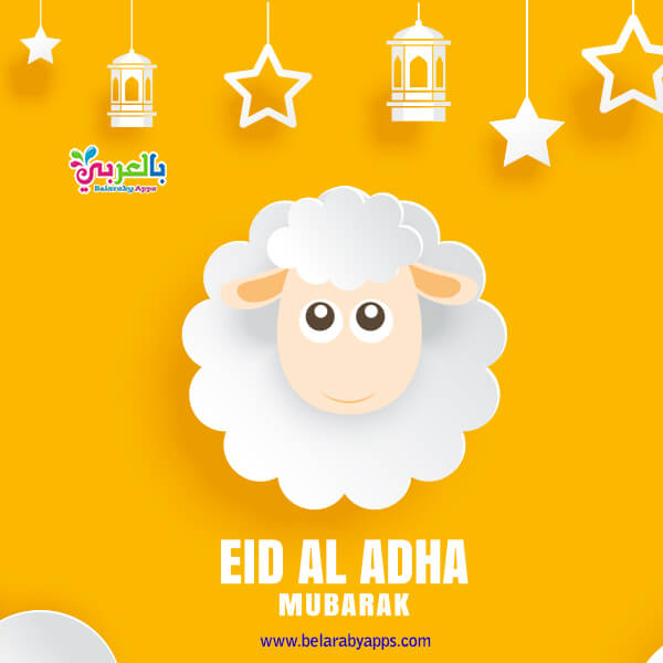 eid greeting cards free downloads