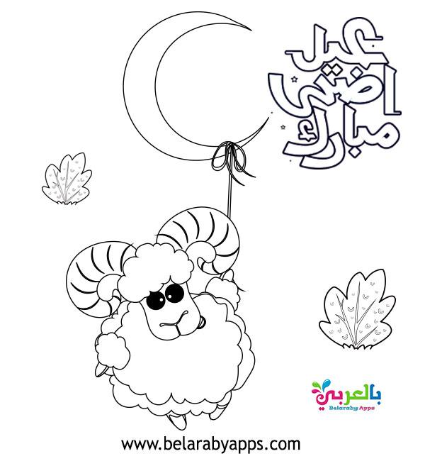 أوراق عمل للأطفال - رسومات خروف العيد للتلوين