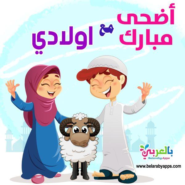 العيد احلى مع اولادي