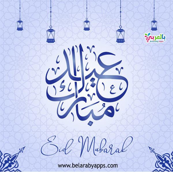 خلفيات عيد اضحى مبارك