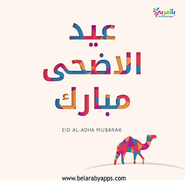 تصميم بطاقة تهنئة بالعيد