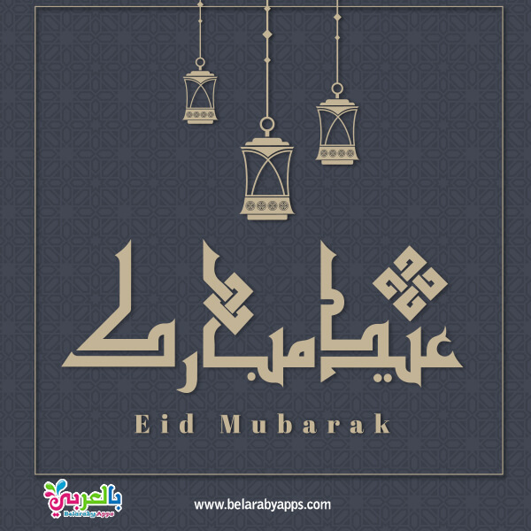 بطاقات عيد اضحى مبارك