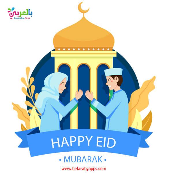 Eid Mubarak images 2020 download - happy eid al adha 2020