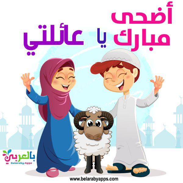 العيد احلى مع عيلتي