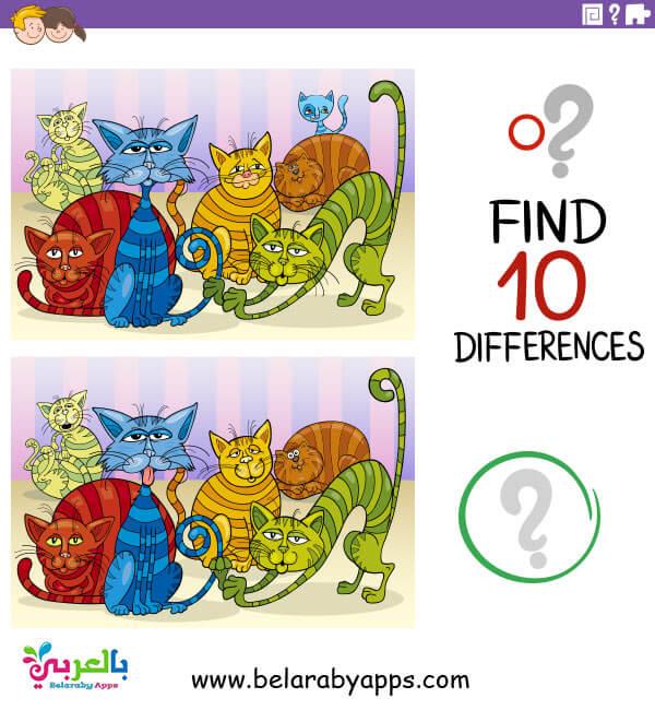 لعبة ايجاد الاختلاف بين الصورتين