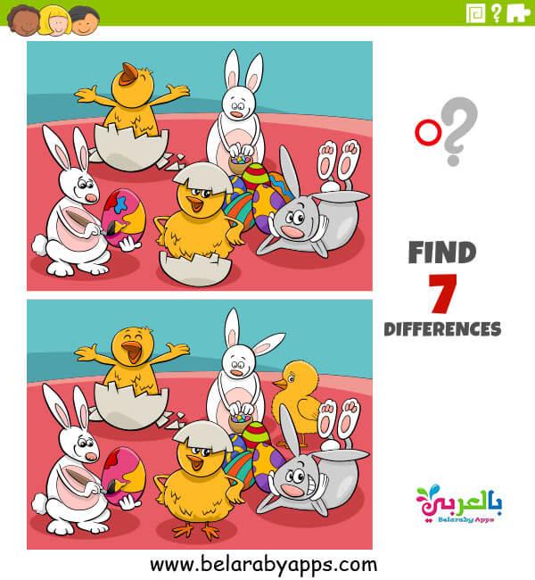 أوجد الاختلاف بين الصورتين للأطفال - العاب ذكاء