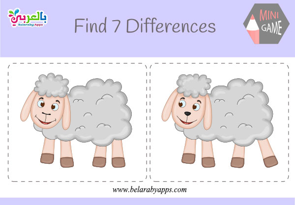 Eid Activity - Difference game for kids