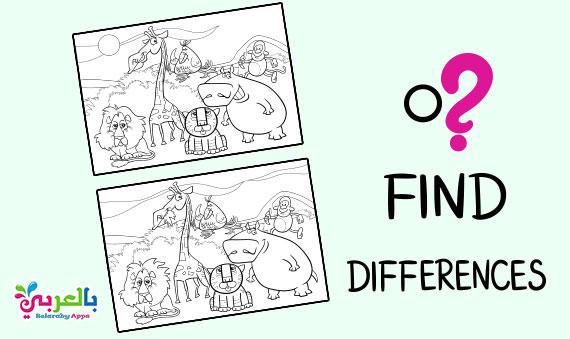 اوجد الاختلاف بين الصورتين للاطفال pdf