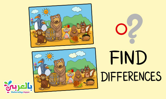 أوجد الاختلاف بين الصورتين :: العاب الاختلافات - spot the difference pictures printable
