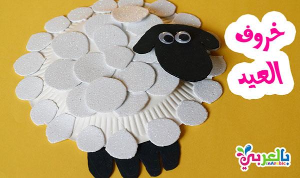 توزيعات العيد - عمل خروف بالفوم