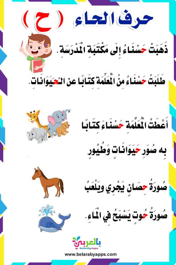 قصة حرف الحاء :: قصص الحروف العربية للاطفال بالصور
