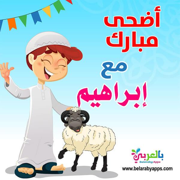عيد مبارك كارت - العيد أحلى معابراهيم