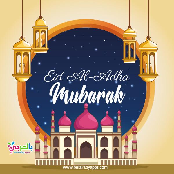 happy eid al adha 2020