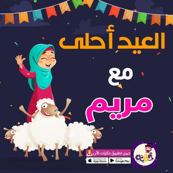 تهنئة عيد الاضحى باسمك - العيد احلى مع مريم