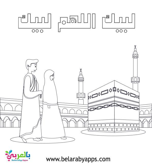 رسومات للاطفال عن مناسك الحج للتلوين- eid al adha coloring pages printable