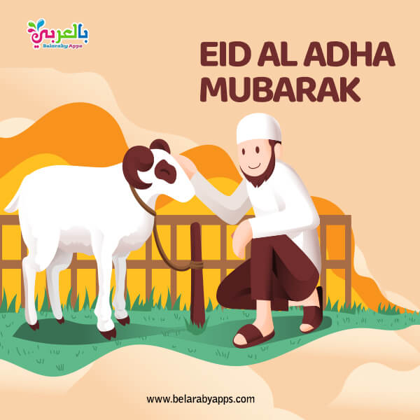 Images of eid ul Adha Mubarak