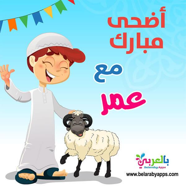 العيد أحلى مع عمر