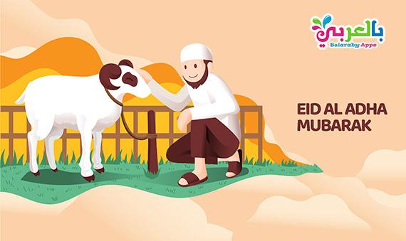 eid al adha mubarak images
