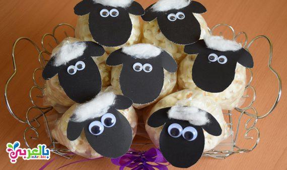صنع خروف العيد من الفيشار