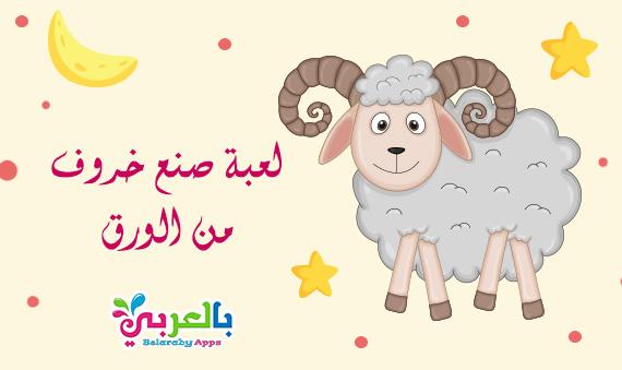 لعبة صنع خروف كرتون من الورق .. توزيعات عيد الاضحى جاهزة للطباعة