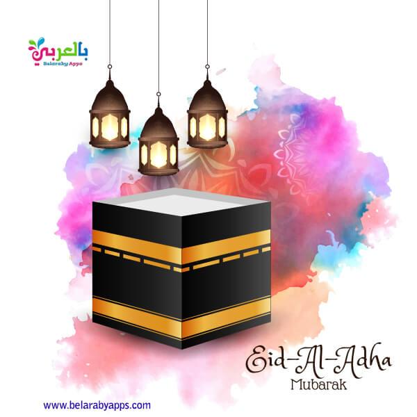 Eid Al Adha Mubarak 2020 Images