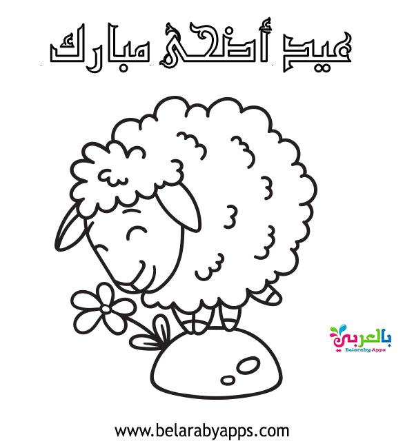 صور للتلوين عن عيد الأضحى للأطفال رسم خروف العيد بالعربي نتعلم