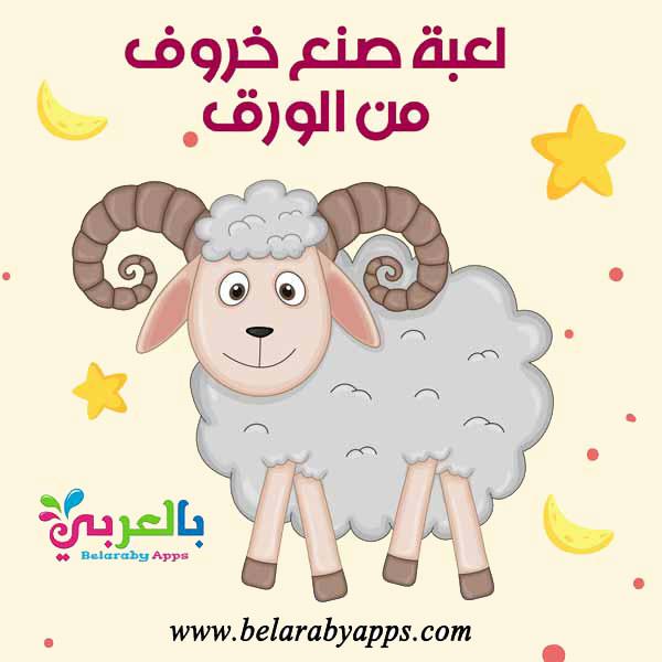 لعبة تركيب خروف العيد جاهز للطباعة