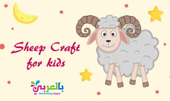 Free Printable Sheep Craft Template pdf