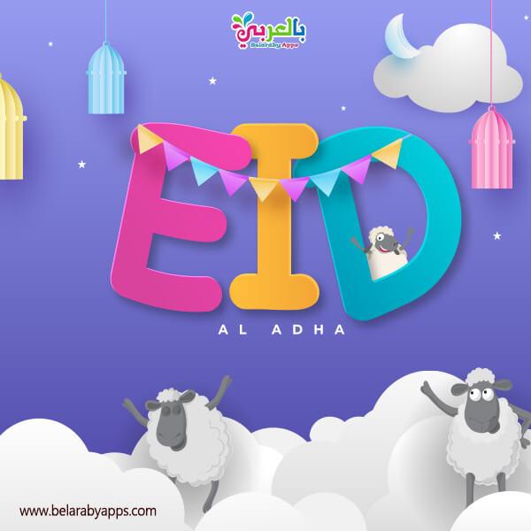 images of eid ul adha mubarak
