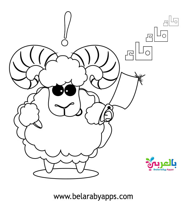 صور خروف عيد الاضحى للتلوين - اوراق عمل للأطفال
