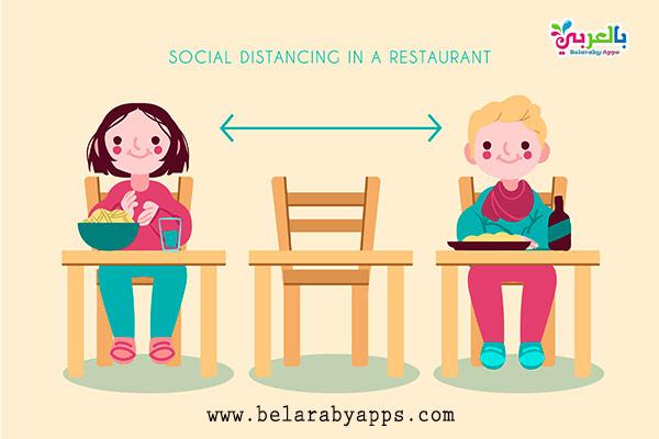 التباعد الاجتماعي في المطاعم