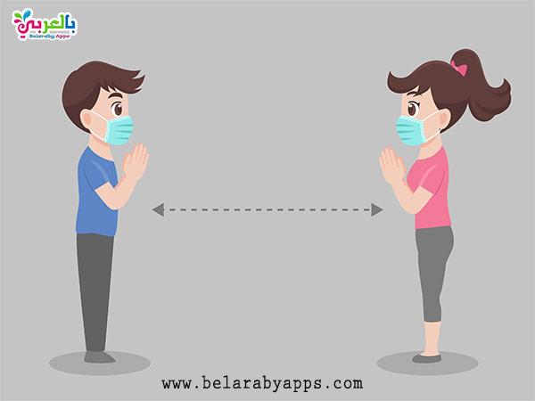 رسومات التباعد الجسدي للأطفال