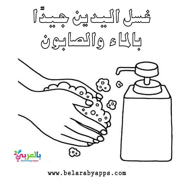 غسل اليدين بالماء والصابون