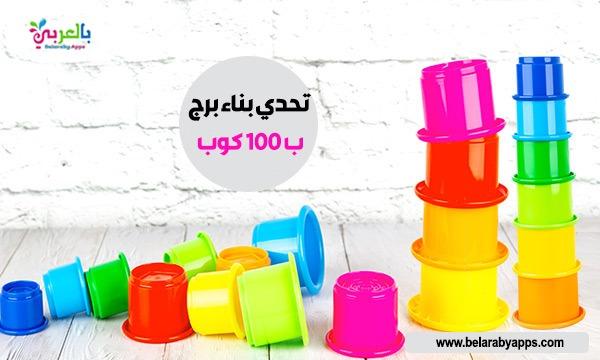 تحدي بناء برج ب 100 كوب - أنشطة stem للأطفال