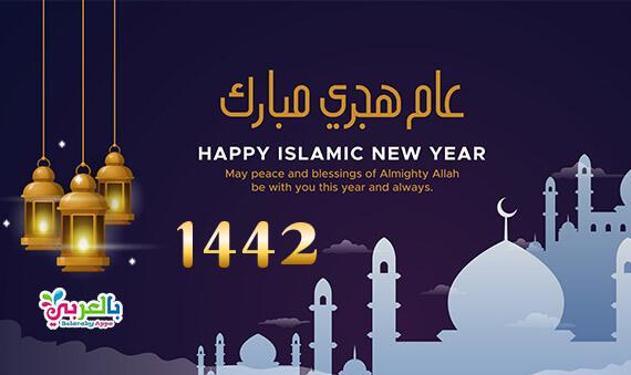 بطاقات تهنئة العام الهجري الجديد 1442 - 2021