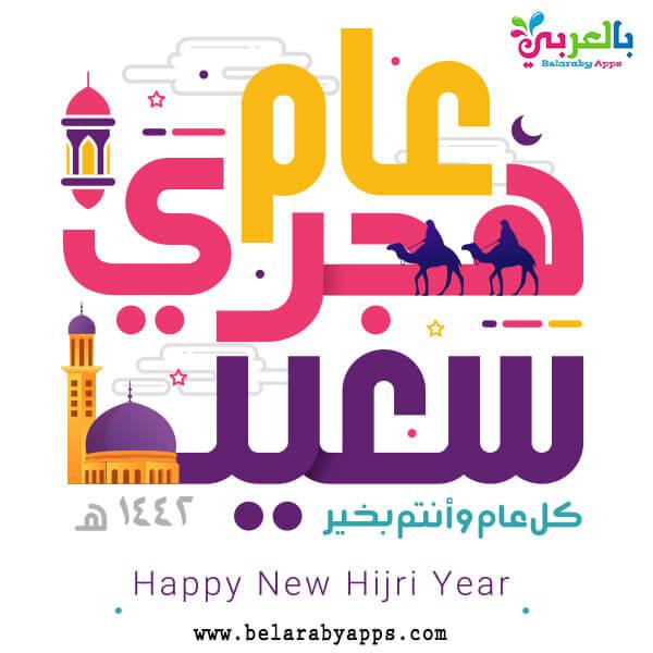 صور رأس السنة الهجرية 1442 - Hijri New year in Arabic Calligraphy