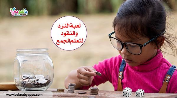 لعبة النرد والنقود لتعلم الجمع - أنشطة STEM للأطفال