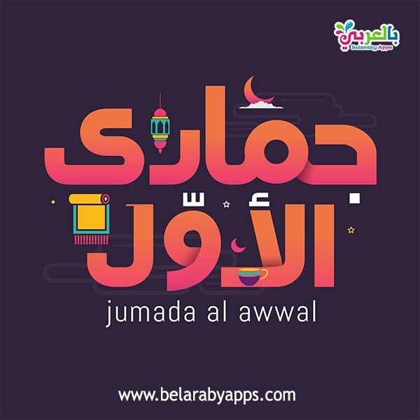 بطاقات الاشهر الهجرية بالانجليزي والعربي - islamic Hijri months flashcards