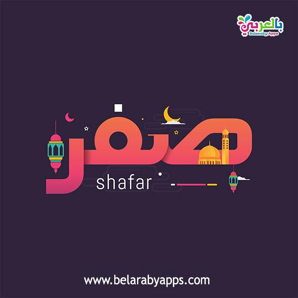 بطاقات شهور السنة الهجرية للأطفال - islamic Hijri months flashcards
