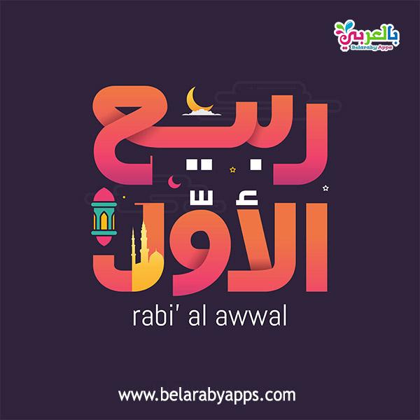 الشهور العربية الهجرية للاطفال