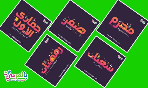 الشهور الهجرية, بطاقات تعليمية, شهور السنة - islamic Hijri months flashcards