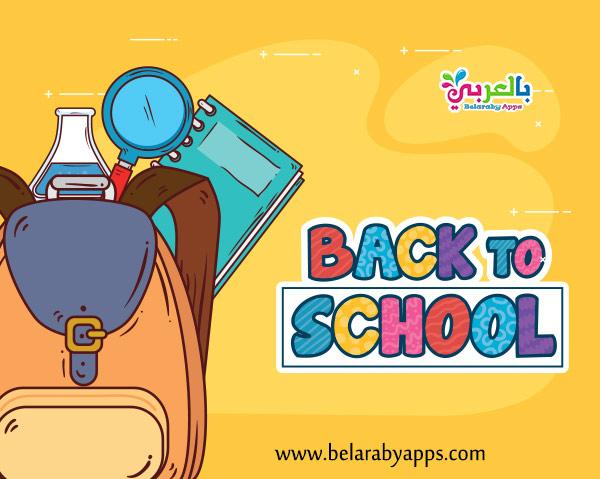 بداية العام الدراسي الجديد