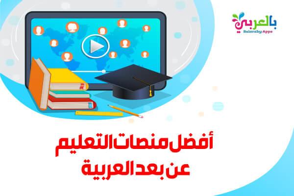 أفضل المنصات العربية للتعليم عن بعد
