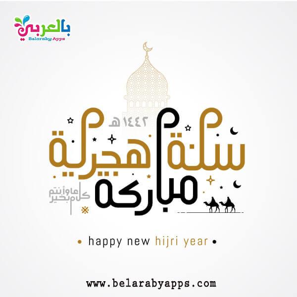 بطاقات تهاني العام الهجري الجديد 1442 - New Islamic Hijri Year 1442 Background