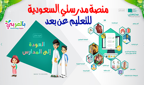 منصة مدرستي السعودية للتعليم عن بعد
