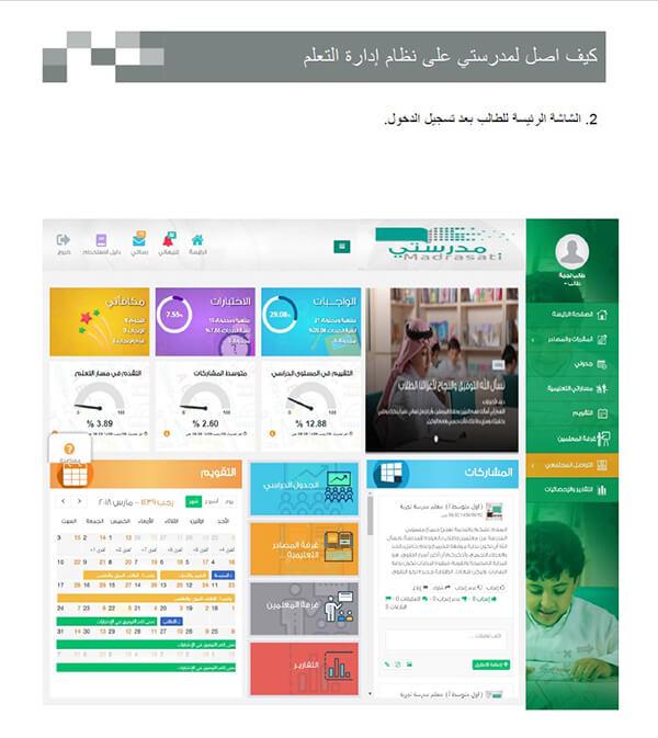 الشاشة الافتتاحية لمنصة مدرستي