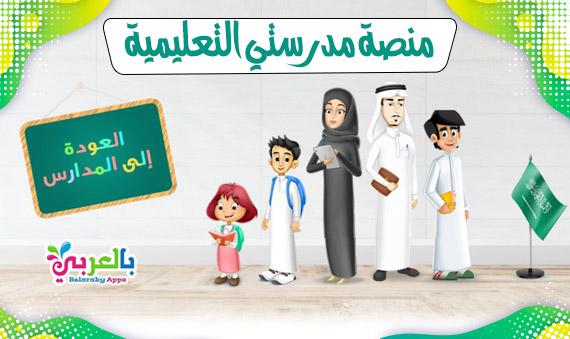 كيفية التسجيل في منصة مدرستي التعليمية madrasati.sa